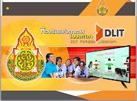 http://npm1.esdc.go.th/dawnhold-xeksar/hxngreiyn-haeng-khunphaph-baeb-phk-pha-dlit-portable-classroom