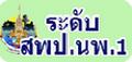 http://www.esan67.sillapa.net/sp-npm1/